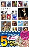 ピクサーキャラクター ブックスタイル貯金箱 DCB-03