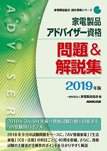 家電製品アドバイザー資格 問題&解説集 2019年版 (家電製品協会 認定資格シリーズ )