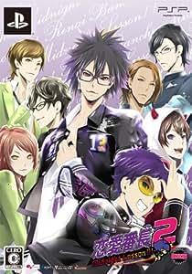 恋愛番長2 MidnightLesson!!!(限定版) - PSP