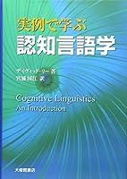 実例で学ぶ認知言語学