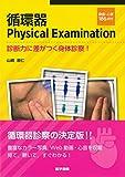 循環器Physical Examination [動画・心音186点付]: 診断力に差がつく身体診察!