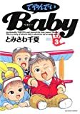 てやんでいBaby (3) (アクションコミックス)