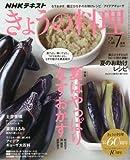 NHKきょうの料理 2017年7月号