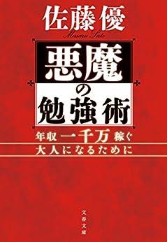 [佐藤 優]の悪魔の勉強術 年収一千万稼ぐ大人になるために (文春文庫)