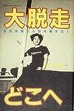 大脱走、どこへ (1983年)