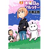 木曜日のフルット 2 (少年チャンピオン・コミックス)