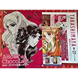 非売品 ガラスの仮面 高島屋 コラボ バレンタイン ノベルティ A4クリアファイル Amour du Chocolate 2016年