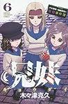 兄妹少女探偵と幽霊警官の怪奇事件簿 6 (少年チャンピオン・コミックス)