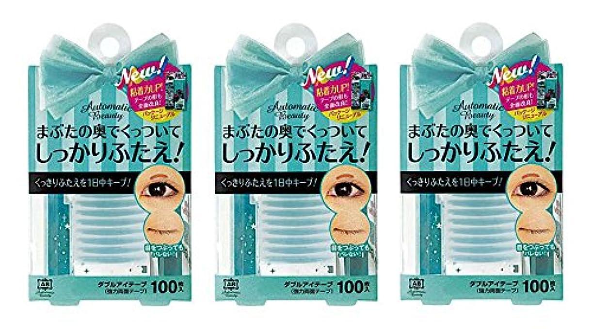 舌な読書ガムAB オートマティックビューティ ダブルアイテープ (二重形成両面テープ) スティック付き AB-OP2 3個セット