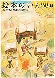 絵本のいま 絵本作家2013-14 (玄光社MOOK illustration FILE Picture B)