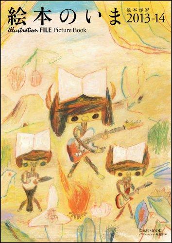 絵本のいま 絵本作家2013-14 (玄光社MOOK illustration FILE Picture B)の詳細を見る