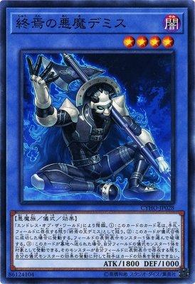 遊戯王 終焉の悪魔デミス(ノーマル) サイバネティック・ホライゾン CYHO 闇属性 悪魔族