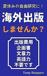 海外出版しませんか?: 夏休みの自由研究に!
