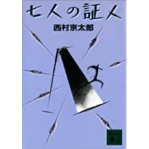 七人の証人 (講談社文庫)