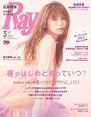Ray(レイ) 2018年 03 月号 [雑誌]