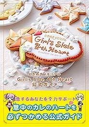 【Amazon.co.jp 限定】ときめきメモリアル Girl's Side 4th Heart 公式ガイド 小松原里枝子氏描き下ろしイラス