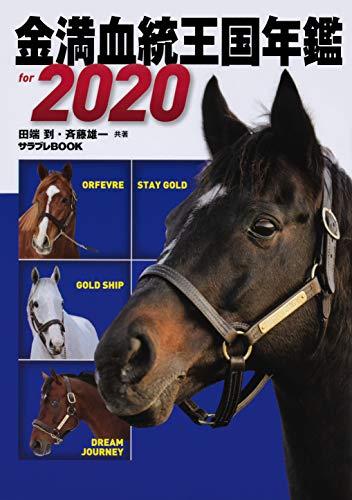 金満血統王国年鑑 for 2020