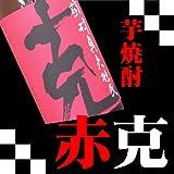 赤克 25度 1800ml 前村貞夫杜氏 渾身の芋焼酎