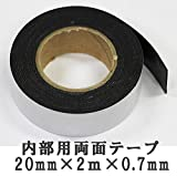 強力専用両面テープ(内部用) 20mm×2m×0.7mm