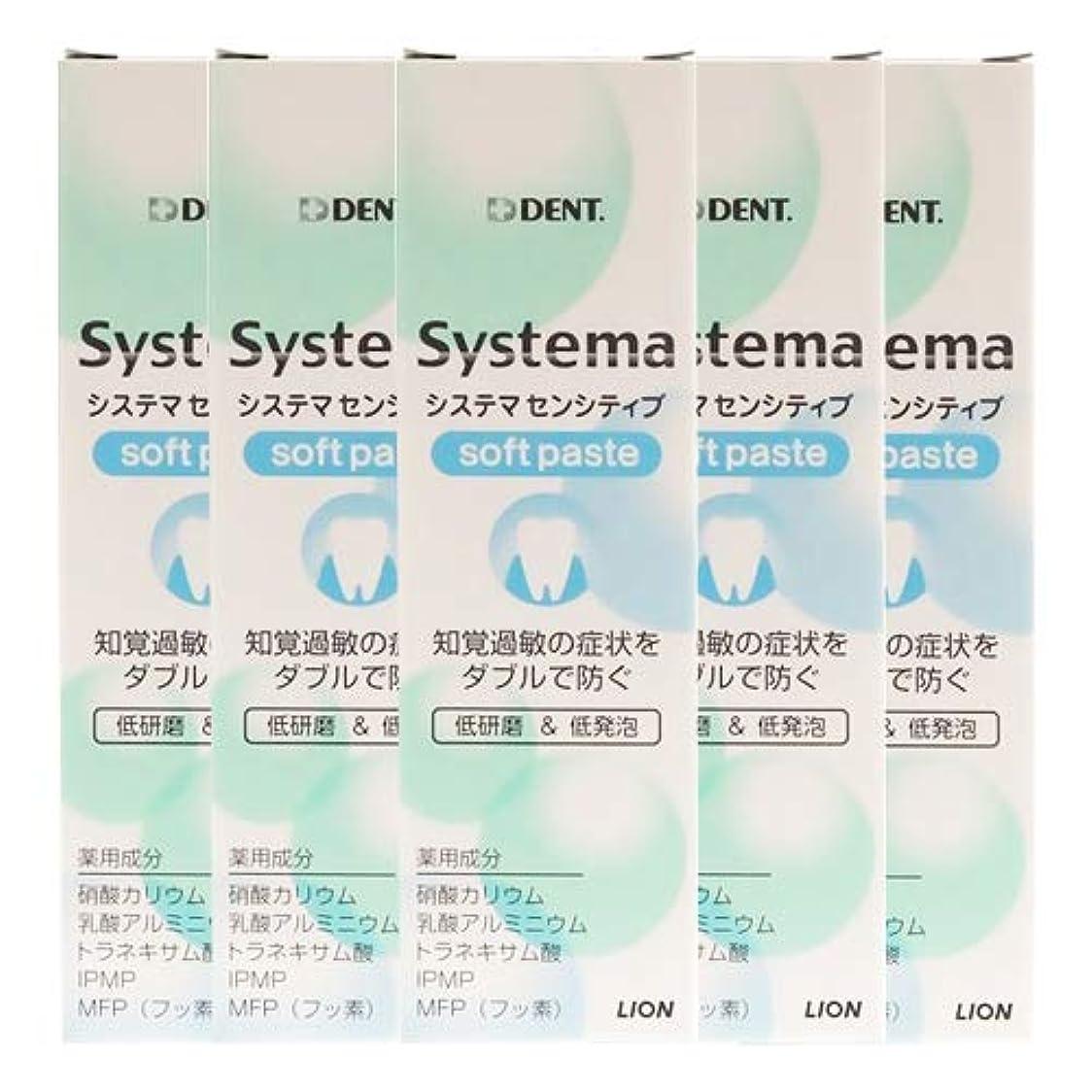 空のペルー成人期ライオン(LION) デント システマセンシティブ ソフトペースト (フレッシュハーブ) 90g 5箱セット