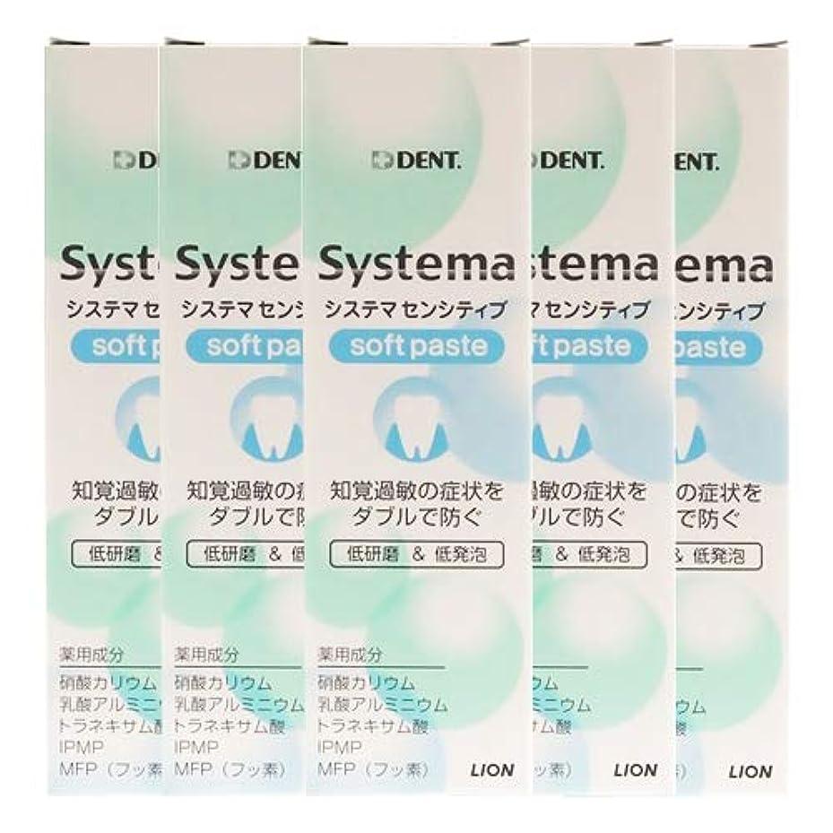 実行可能地理にやにやライオン(LION) デント システマセンシティブ ソフトペースト (フレッシュハーブ) 90g 5箱セット