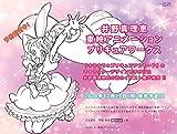 「キラキラ☆プリキュアアラモード」井野真理恵 東映アニメーションプリキュアワークス12月発売