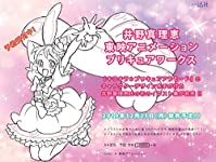 井野真理恵 東映アニメーションプリキュアワークス