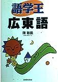 広東語 (語学王)