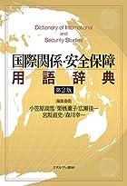 国際関係・安全保障用語辞典[第2版]