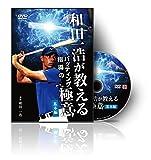 【野球】和田一浩が教えるバッティング指導の極意~基本編~(DVD)