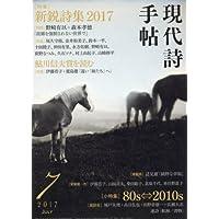 現代詩手帖 2017年 07 月号 [雑誌]