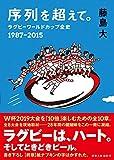 序列を超えて。 ラグビーワールドカップ全史 1987-2015 (鉄筆文庫) 画像