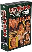 DVD>国際プロレスクロニクル外伝 (<DVD>)