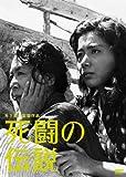 木下惠介生誕100年 死闘の伝説[DVD]