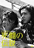 死闘の伝説 [DVD]