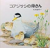 コアジサシの母さん (日本のえほん (24))