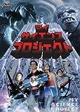マイ・サイエンス・プロジェクト [DVD]