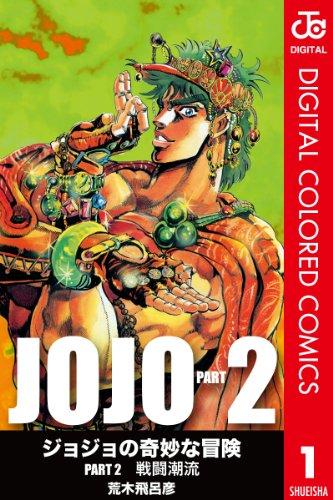 ジョジョの奇妙な冒険 第2部 カラー版 1 (ジャンプコミックスDIGITAL)の詳細を見る