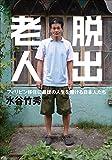 脱出老人 フィリピン移住に最後の人生を賭ける日本人たち (小学館文庫)