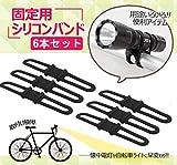 TKS 固定用シリコンバンド6ホンセット 懐中電灯を自転車用ライトに ホルダー アウトドア サイクリング 便利グッズ TK-TGM35806