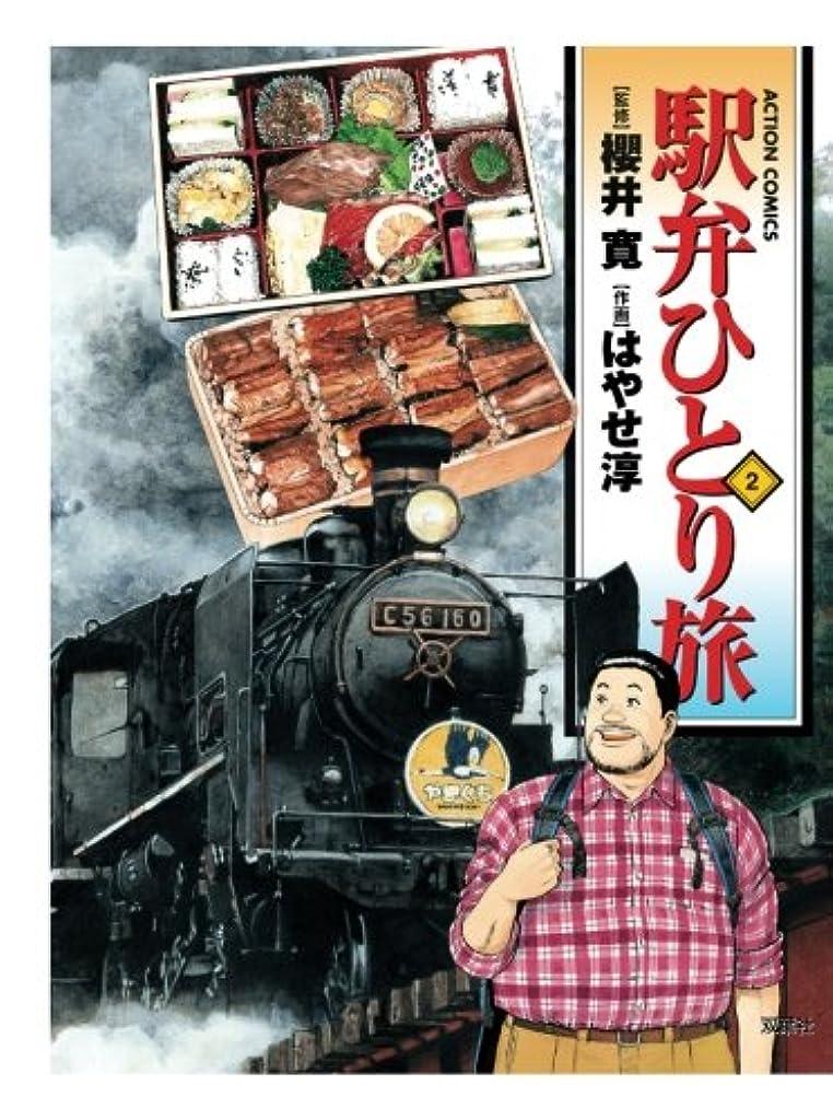 寄付座標一緒駅弁ひとり旅(2) (漫画アクション)