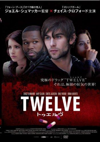 トゥエルヴ [DVD]