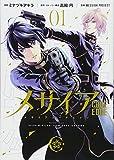 メサイア ―CODE EDGE― / ミナヅキ アキラ のシリーズ情報を見る