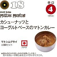 にしきや 18 マトンムグライ 10個セット(100g×10個)