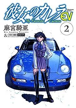 [麻宮騎亜]の彼女のカレラEV (2) (リイドカフェコミックス)