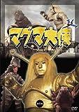 マグマ大使 第八巻 [DVD]