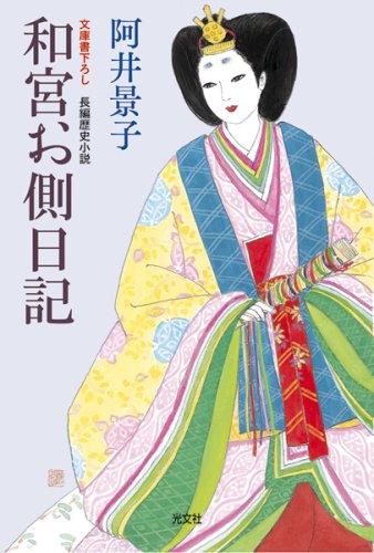 和宮お側日記 (光文社時代小説文庫)