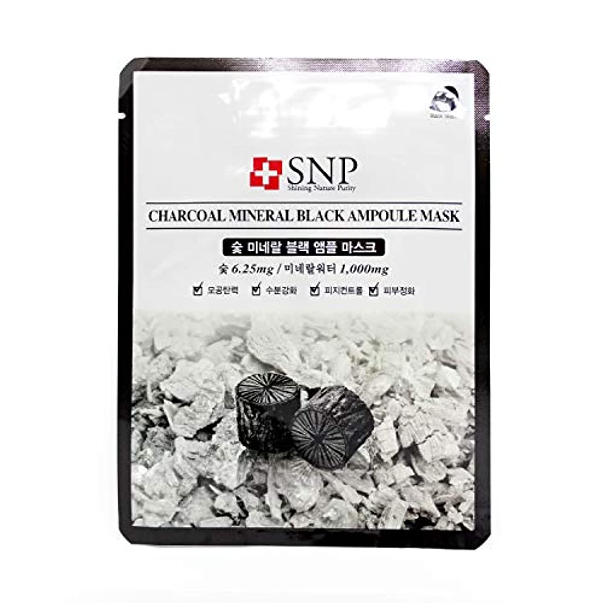 いつか解釈する楽観SNP エスエヌピー 炭 ミネラル ブラック アンプル マスク 10枚セット
