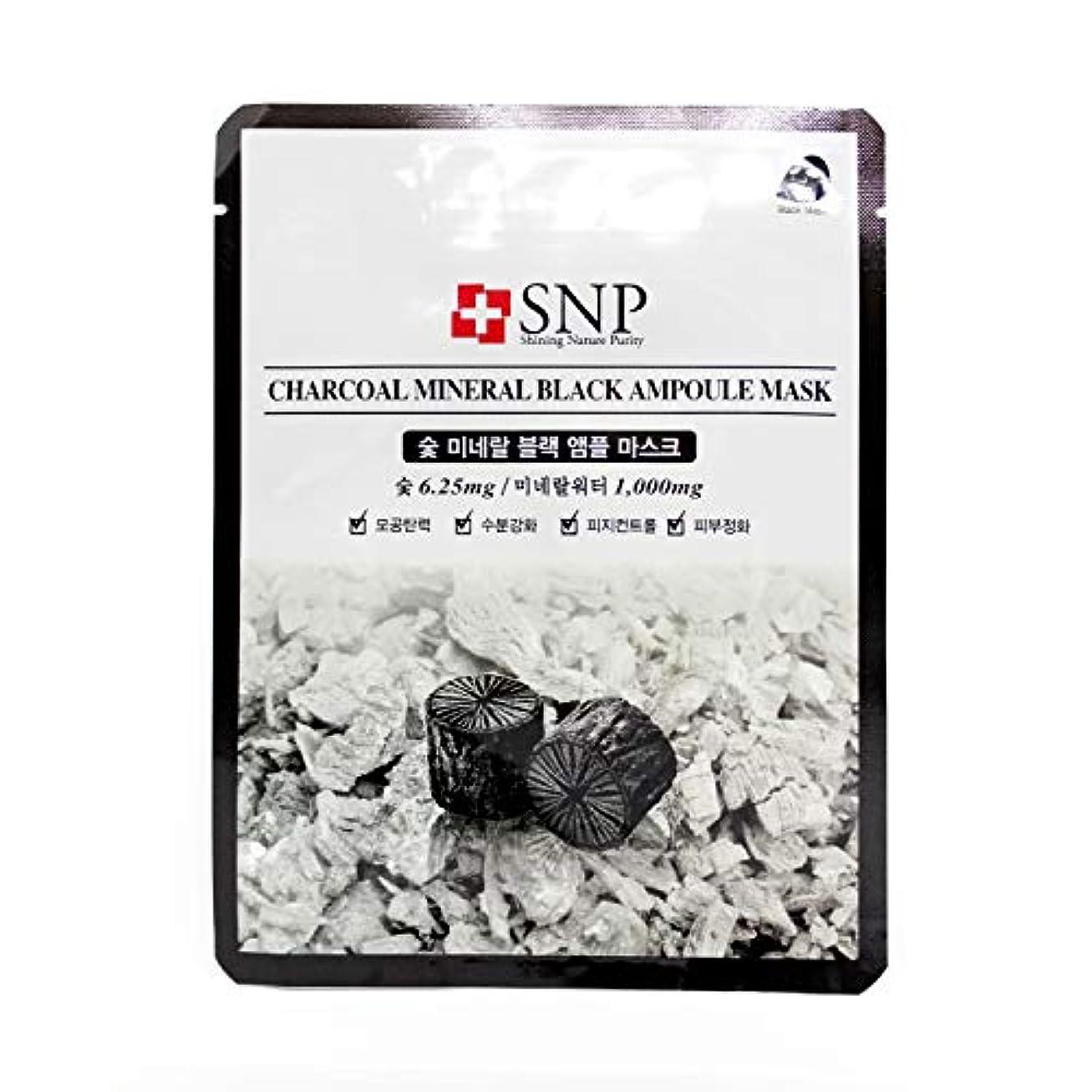 ルール避難鏡SNP エスエヌピー 炭 ミネラル ブラック アンプル マスク 10枚セット