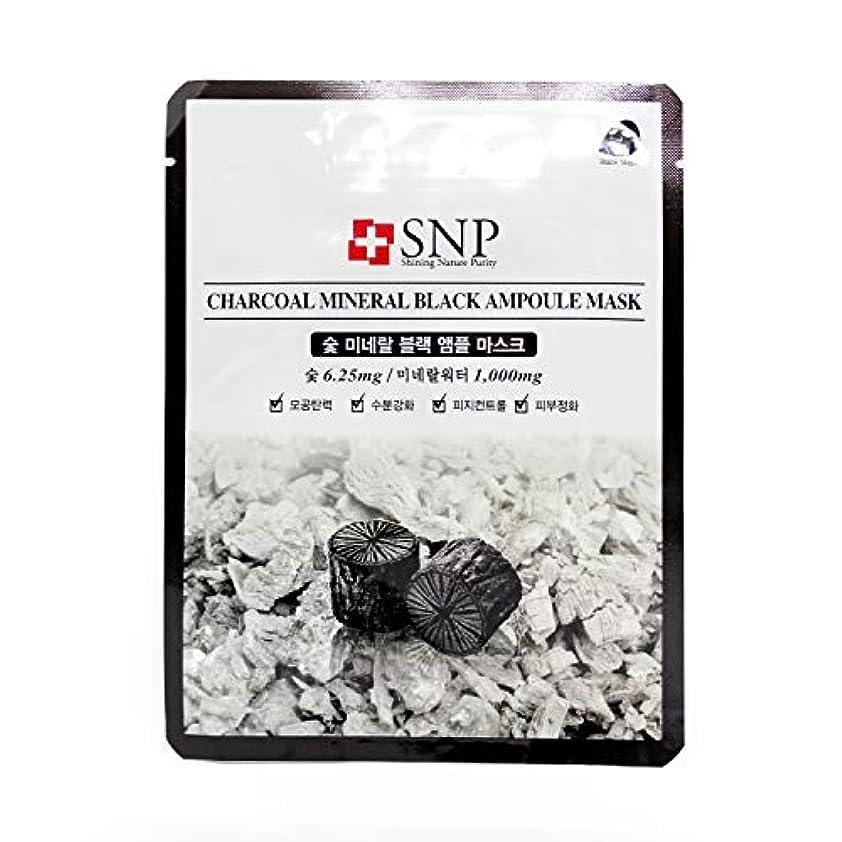 権利を与えるブランク帝国主義SNP エスエヌピー 炭 ミネラル ブラック アンプル マスク 10枚セット